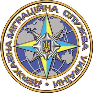 Государственная миграционная служба Украины