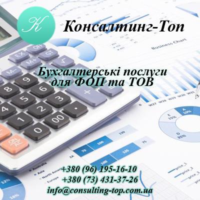 Бухгалтерские услуги для ФОП и ООО в Киеве в по Украине