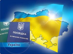 Временный и постоянный вид на жительство в Украине