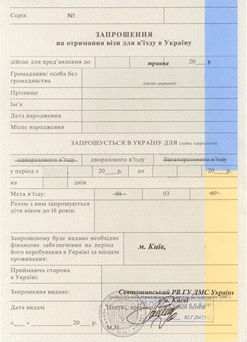 Приглашение в Украину для иностранцев