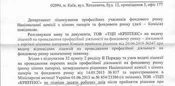 """Продам - Компания с лицензией торговца ценными бумагами – ООО """"ТЦБ """"Криптекс"""""""
