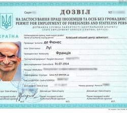 Разрешение на работу (трудоустройство) в Украине для иностранцев