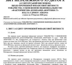 """Готова факторингова компанія """"Фортінія 17"""" (ТОВ """"ФК"""" Фортінія-17 """")"""