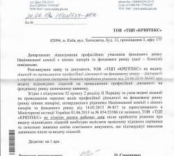 """Продам — Компания с лицензией торговца ценными бумагами – ООО """"ТЦБ """"Криптекс"""""""