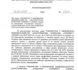Продам факторингову компанію ТОВ «ФК «Укрінвест Альянс» з ліцензією – Київ.