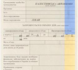 Оформление приглашения в Украину. Бизнес или частное