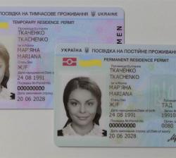 Оформление вида на жительство в Украине. Временного и постоянного.